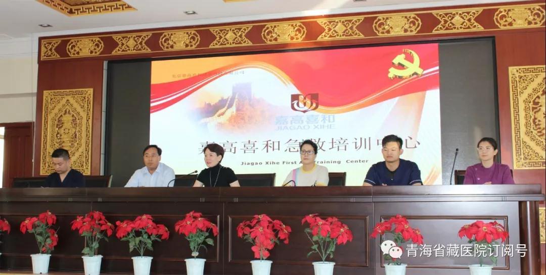 我院邀请北京嘉高喜和健康科技有限公司专家团队开展《基础生命支持(BLS)》专题培训(图1)