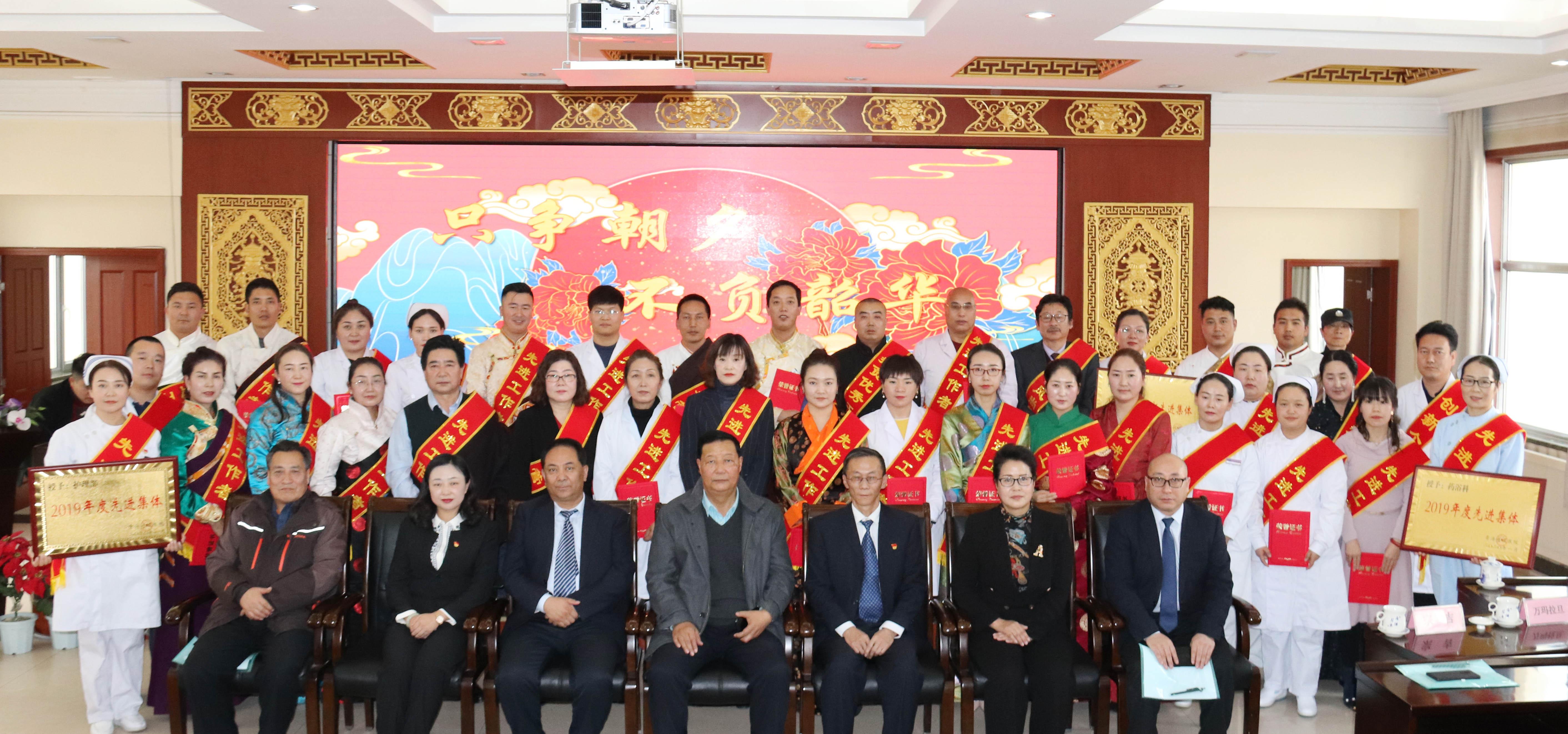 青海省藏医院隆重举行2019年度总结表彰大会(图4)